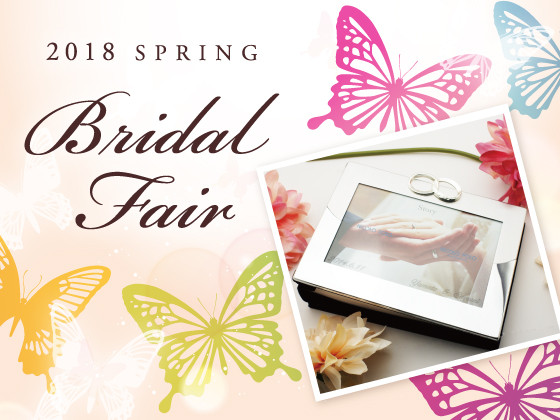 News 2018 Spring BridalFair