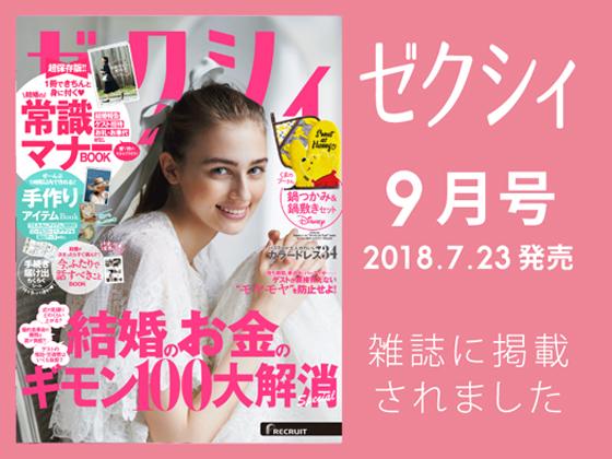 News ゼクシイ 2018.8