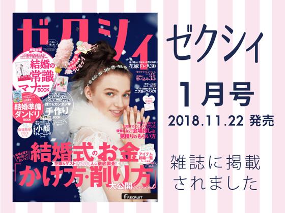 News ゼクシイ 2018.1