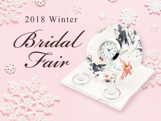 News 2019 Winter BridalFair