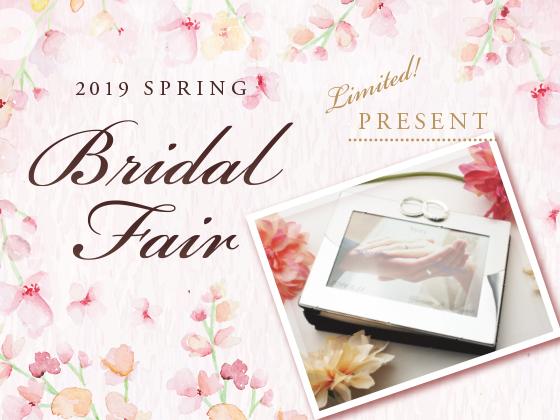 News 2019 Spring BridalFair