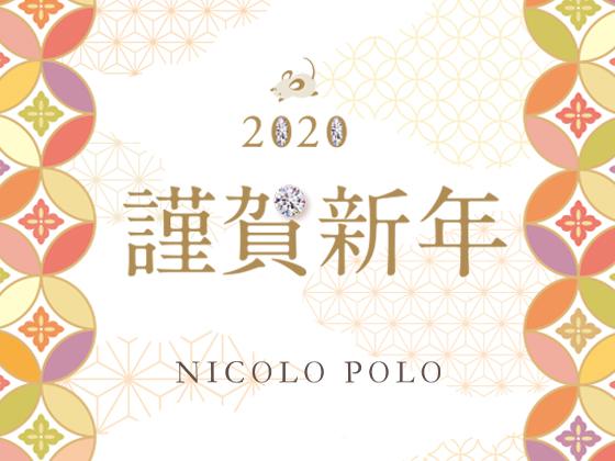 2020.1 謹賀新年