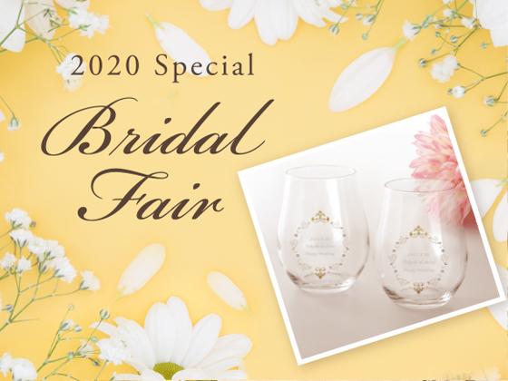 News 2020.4 BridalFair